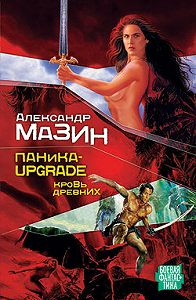 Александр Мазин -Паника-upgrade. Кровь древних
