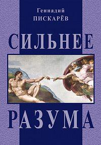 Геннадий Пискарев -Сильнее разума