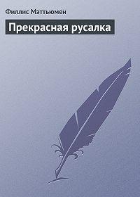 Филлис Мэттьюмен -Прекрасная русалка