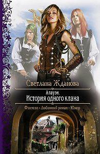 Светлана Жданова -Алауэн. История одного клана