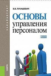Владимир Лукашевич -Основы управления персоналом