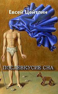 Евсей Цейтлин -Послевкусие сна (сборник)
