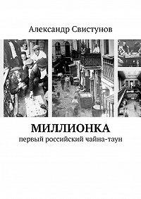 Александр Свистунов - Миллионка. первый российский чайна-таун