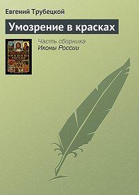 Евгений Трубецкой -Умозрение в красках