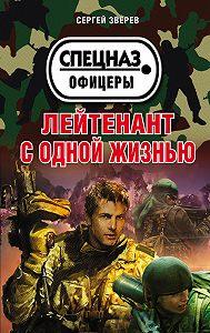 Сергей Зверев -Лейтенант с одной жизнью