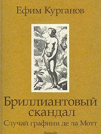 Ефим Курганов -Бриллиантовый скандал. Случай графини де ла Мотт