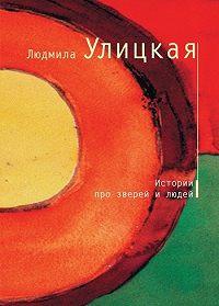 Людмила Улицкая -Счастливый случай