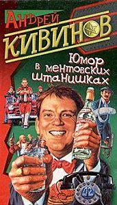Андрей Кивинов -Миссия выполнима