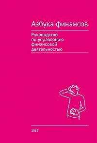 Коллектив авторов -Азбука финансов