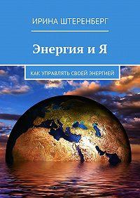 Ирина Штеренберг -Энергия и Я. Как управлять своей энергией