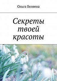 Ольга Беляева -Секреты твоей красоты