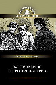 Сборник -Нат Пинкертон и преступное трио