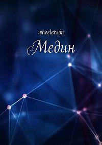wheelerson wheelerson - Медин