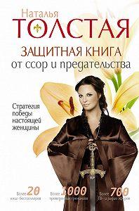 Наталья Толстая -Защитная книга от ссор и предательства. Стратегия победы настоящей женщины
