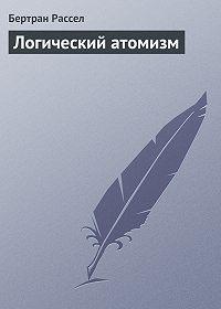 Бертран Рассел -Логический атомизм
