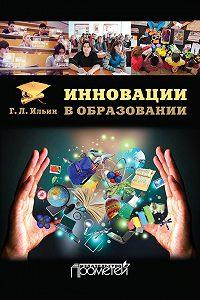 Георгий Ильин -Инновации в образовании