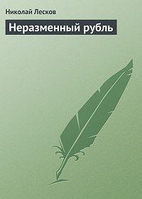 Николай Лесков -Неразменный рубль