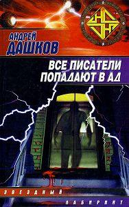 Андрей Дашков -Убийца боли