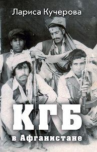 Лариса Кучерова -КГБ в Афганистане