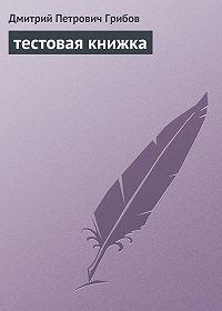Николай Гоголь -тестовая книжка