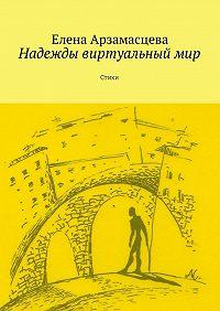 Елена Арзамасцева -Надежды виртуальныймир. Стихи