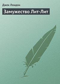 Джек Лондон - Замужество Лит-Лит