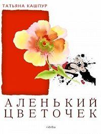Татьяна Кашпур -Аленький цветочек