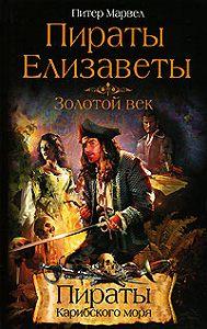 Питер Марвел -Пираты Елизаветы. Золотой век