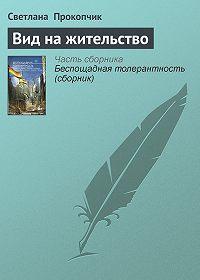 Светлана  Прокопчик - Вид на жительство