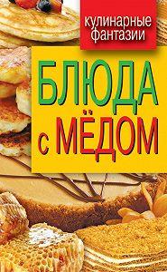 Г. М. Треер -Блюда с медом