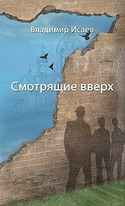 Владимир Исаев - Смотрящие вверх (сборник)