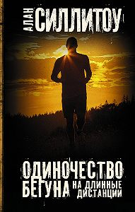 Алан Силлитоу -Одиночество бегуна на длинные дистанции (сборник)