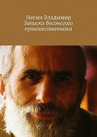 Несин Владимир -Записки босоногого путешественника