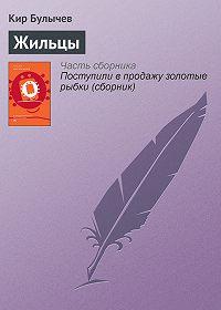 Кир Булычев - Жильцы