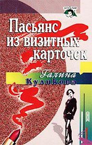 Галина Куликова -Пасьянс из визитных карточек