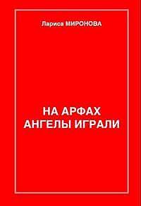 Лариса Миронова - На арфах ангелы играли (сборник)