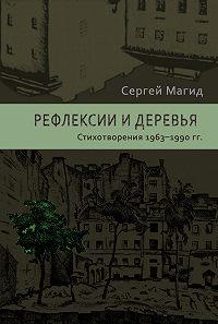 Сергей Магид -Рефлексии и деревья. Стихотворения 1963–1990 гг.