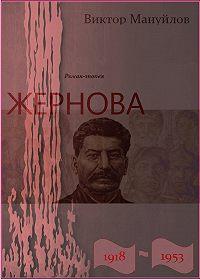 Виктор Мануйлов -Жернова. 1918-1953. Книга девятая. В шаге от пропасти