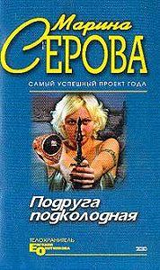 Марина Серова -Мышеловка для телохранителя