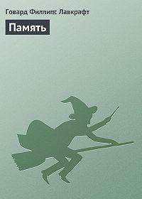 Говард Лавкрафт -Память