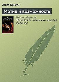 Агата Кристи - Мотив и возможность