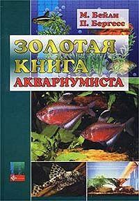 Питер Бергресс -Золотая книга аквариумиста