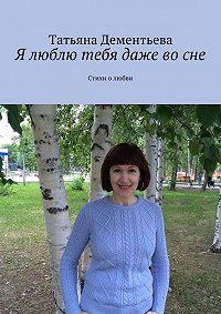 Татьяна Дементьева -Я люблю тебя даже во сне