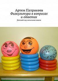 Артем Патрикеев -Физкультура ввопросах иответах