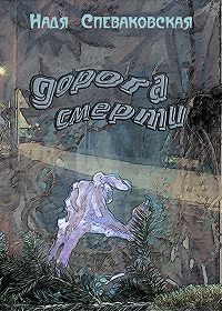 Надя Спеваковская -Дорога смерти