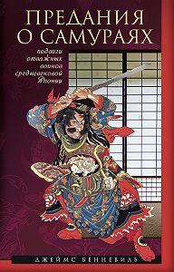 Джеймс Бенневиль -Предания о самураях