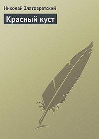 Николай Златовратский -Красный куст