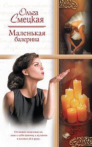 Ольга Смецкая -Маленькая балерина