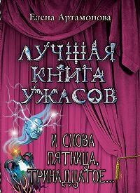 Елена Артамонова -И снова пятница, тринадцатое…