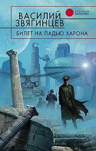 Василий Звягинцев -Билет на ладью Харона